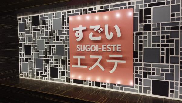 すごいエステ 上野店のお仕事解説動画