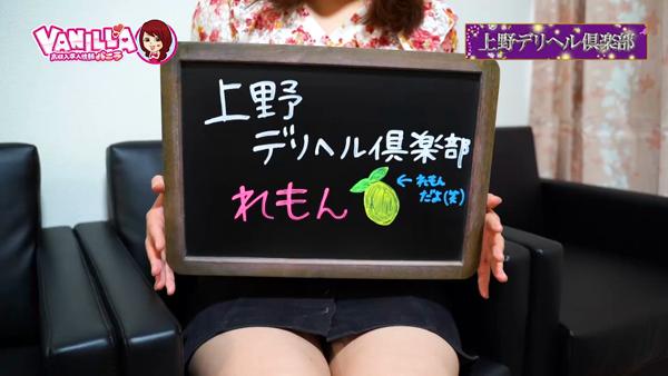 上野デリヘル倶楽部に在籍する女の子のお仕事紹介動画