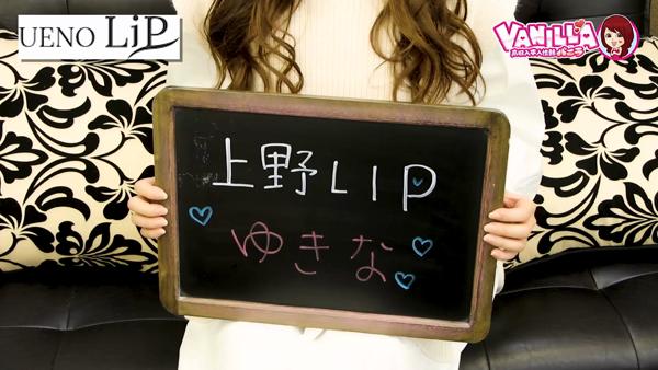 上野LIP(リップグループ)に在籍する女の子のお仕事紹介動画