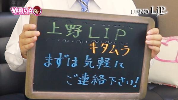 上野LIP(リップグループ)のバニキシャ(スタッフ)動画