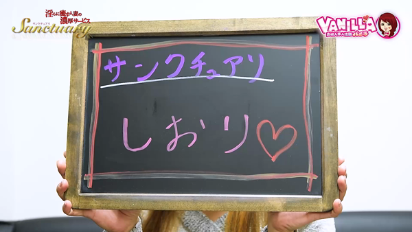 サンクチュアリに在籍する女の子のお仕事紹介動画