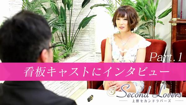 上野セカンドラバーズの求人動画