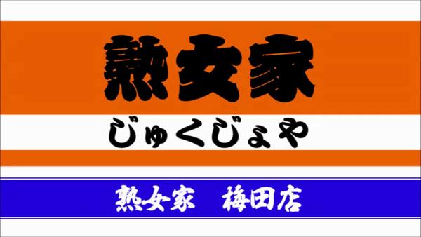 熟女家 梅田店の求人動画