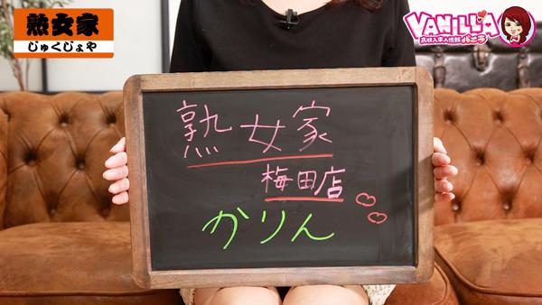 熟女家梅田店に在籍する女の子のお仕事紹介動画