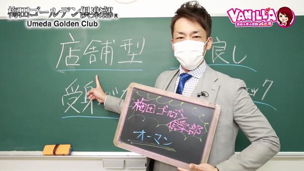 梅田ゴールデン倶楽部のお仕事解説動画
