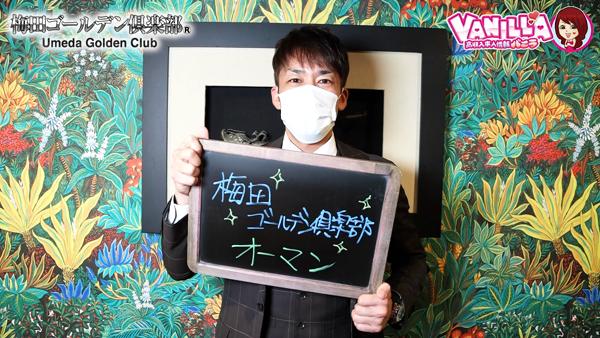 梅田ゴールデン倶楽部のスタッフによるお仕事紹介動画