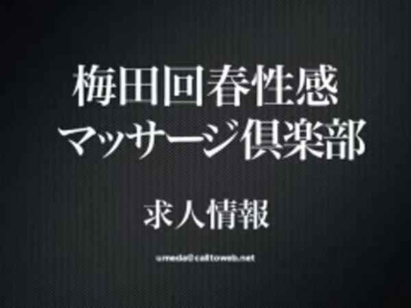 梅田回春性感マッサージ倶楽部の求人動画