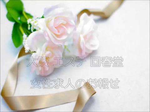 回春堂 梅田・十三店のお仕事解説動画