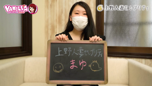 上野人妻セレブリティ(ユメオトグループ)に在籍する女の子のお仕事紹介動画