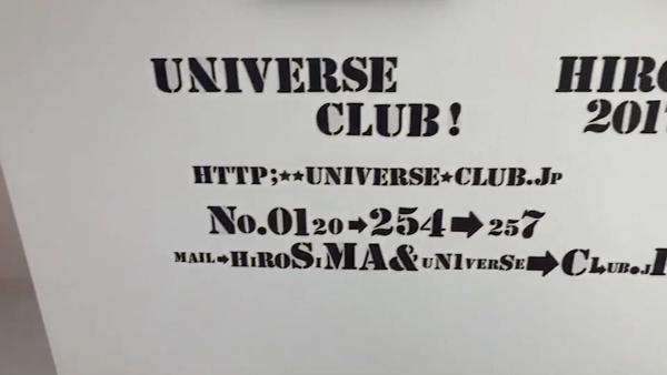 ユニバース倶楽部 広島の求人動画