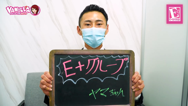 E+品川店のスタッフによるお仕事紹介動画
