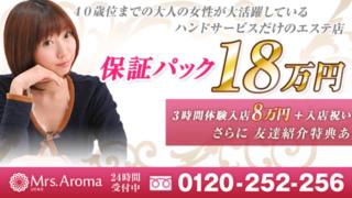 上野ミセスアロマの求人動画