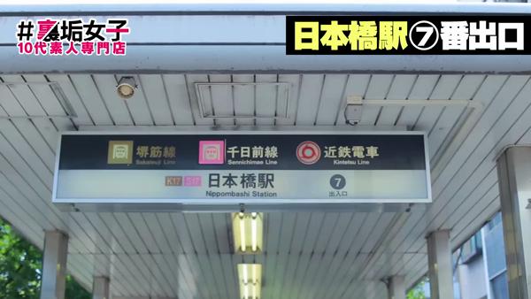 10代素人専門店 #裏垢女子の求人動画