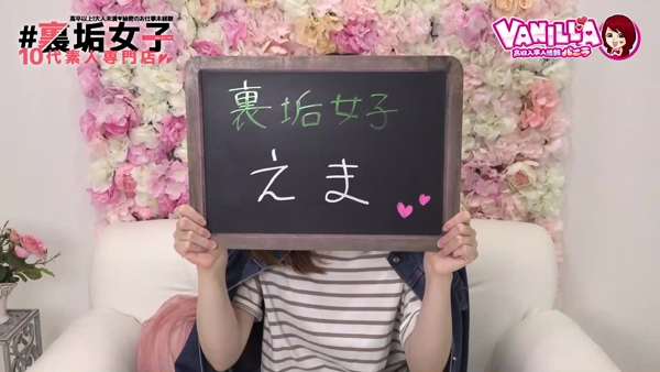 #裏垢女子 難波店に在籍する女の子のお仕事紹介動画