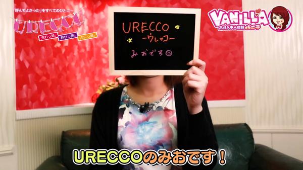 URECCO-ウレッコ-に在籍する女の子のお仕事紹介動画
