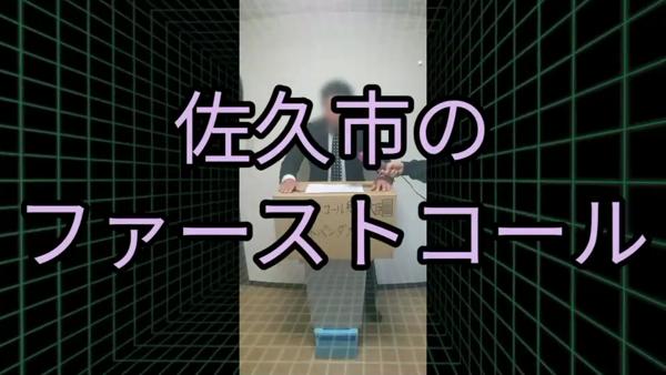 firstcall~ファーストコール~のお仕事解説動画