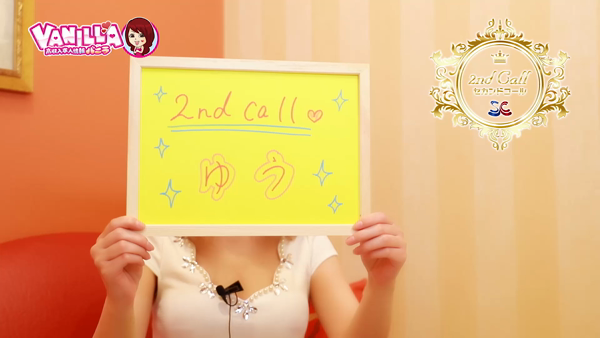 2ndcall~セカンドコール~のバニキシャ(女の子)動画