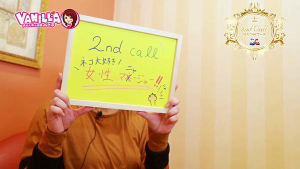firstcall~ファーストコール~のバニキシャ(スタッフ)動画