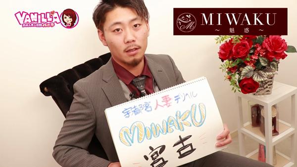 宇都宮人妻デリヘル-MIWAKU-魅惑のバニキシャ(スタッフ)動画