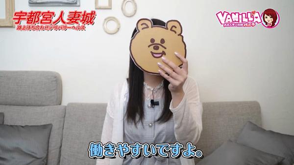 宇都宮人妻城のお仕事解説動画