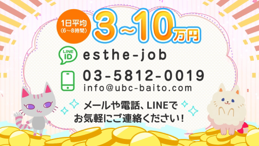 上野ボディクリニック U.B.Cの求人動画