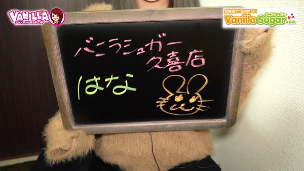 バニラシュガー 久喜店に在籍する女の子のお仕事紹介動画