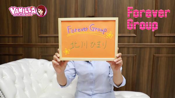 Forever Group(フォーエバーグループ)のバニキシャ(女の子)動画