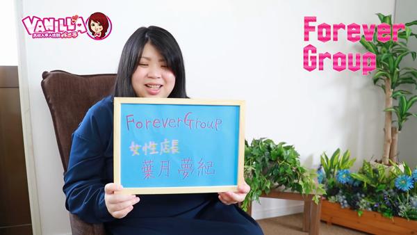 Forever Group(フォーエバーグループ)のバニキシャ(スタッフ)動画