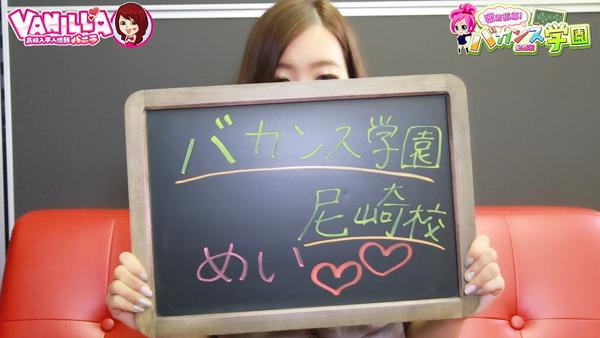 バカンス学園 尼崎校に在籍する女の子のお仕事紹介動画