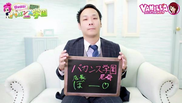 バカンス学園 尼崎校のスタッフによるお仕事紹介動画