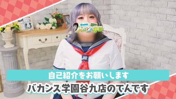 バカンス学園 谷九校のお仕事解説動画
