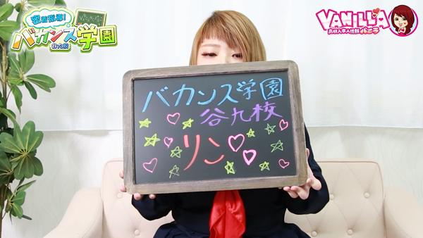 バカンス学園 谷九校に在籍する女の子のお仕事紹介動画