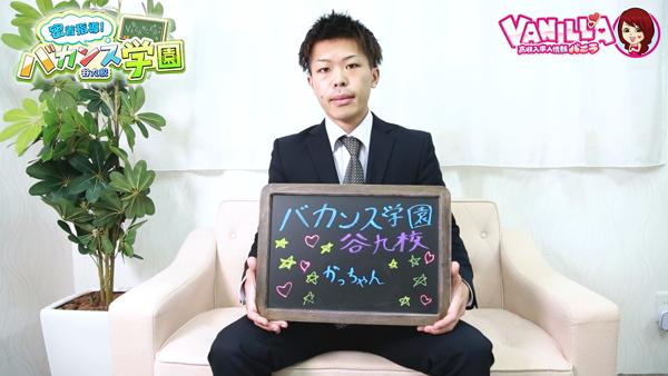 バカンス学園 谷九校のスタッフによるお仕事紹介動画