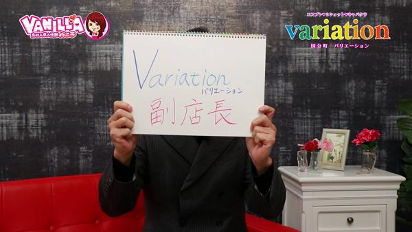Variationのバニキシャ(スタッフ)動画