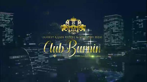 クラブバーニングの求人動画
