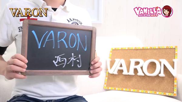 VARON(バロン)のバニキシャ(スタッフ)動画
