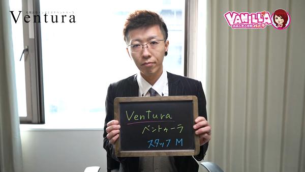 出張回春エステ Ventura-ベントゥーラ-のスタッフによるお仕事紹介動画