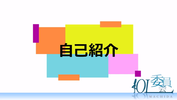 町田OL委員会のお仕事解説動画