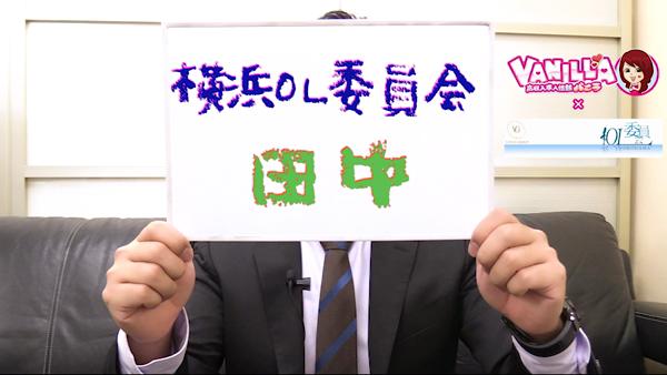 横浜OL委員会のスタッフによるお仕事紹介動画