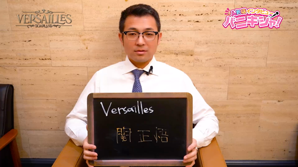 Versaillesのスタッフによるお仕事紹介動画