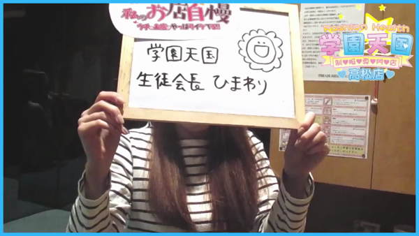学園天国 高松店のお仕事解説動画