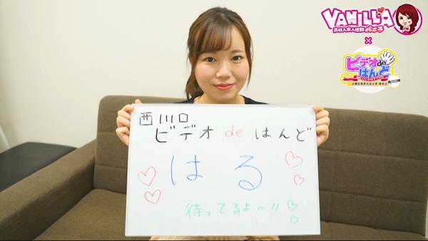 ビデオdeはんど新宿校に在籍する女の子のお仕事紹介動画