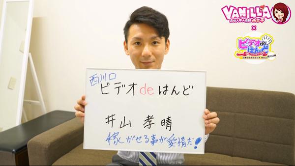 西川口ビデオdeはんどのスタッフによるお仕事紹介動画