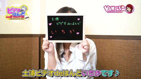 土浦ビデオdeはんどに在籍する女の子のお仕事紹介動画