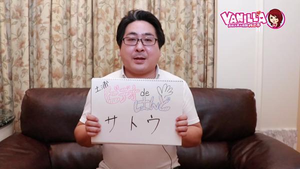 土浦ビデオdeはんどのバニキシャ(スタッフ)動画