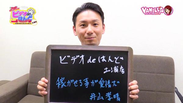 土浦ビデオdeはんどのスタッフによるお仕事紹介動画