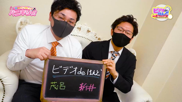 ビデオdeはんど町田校のスタッフによるお仕事紹介動画