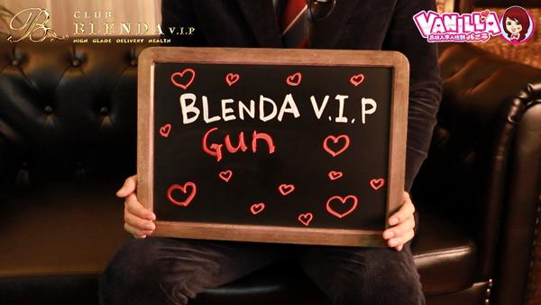 BLENDA V.I.P(ブレンダビップ)のスタッフによるお仕事紹介動画