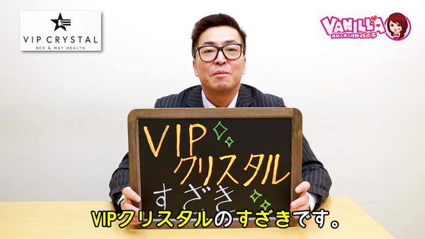 VIPクリスタルのバニキシャ(スタッフ)動画