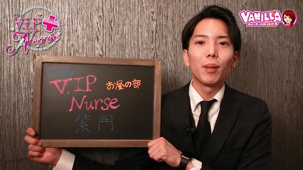 club V.I.P nurse(昼の部)のバニキシャ(スタッフ)動画